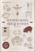 할망하르방이 들려주는 제주 음식 이야기(제주대학교 박물관 문화총서 2)