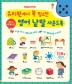 영어 낱말 사운드북(유치원에서 꼭 필요한)