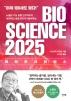 바이오 사이언스 2025(양장본 HardCover)