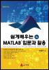 MATLAB 입문과 활용(쉽게 배우는)(4판)