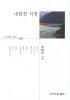 내린천 서정(월간문학시인선 102)