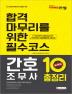 2019 간호조무사 10일 완성 총정리