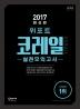 코레일 실전모의고사(봉투형)(2017)(위포트)