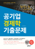 공기업 경제학 기출문제(공기업 전공필기 완벽대비)(합격으로 이어지는)(공취달 기출문제 시리즈)