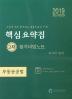 합격비법노트 핵심요약집 2차 부동산공법(2019)(개정판)