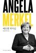 메르켈 리더십(양장본 HardCover)