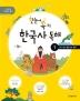 한눈에 쏙 보는 한국사 독해. 1: 선사시대~통일 신라 발해