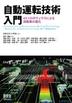 [해외]自動運轉技術入門 AI×ロボティクスによる自動車の進化