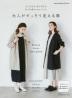 [해외]大人がすっきり見える服 シンプルで,作りやすい日#の服21点とバッグ