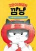 고양이 해결사 깜냥. 3: 태권도의 고수가 되어라!(양장본 HardCover)
