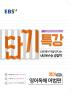 고등 영어영역 영어독해 어법편(2019)(EBS 단기특강)