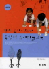 탐색 표현 감상의 통합적 유아미술교육(개정판 2판)