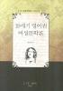 19세기 영어권 여성문학론(LIE 영문학총서 11)(양장본 HardCover)