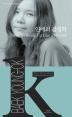 연애의 감정학(K-픽션 시리즈 24)