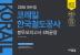 코레일 한국철도공사 봉투모의고사 3회끝장(2018)(에듀윌)