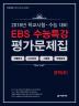 고등 문학(하) 평가문제집(2018)(EBS 수능특강)