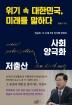 위기 속 대한민국, 미래를 말하다