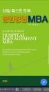 병원경영 MBA(30일 패스트 트랙)