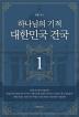 하나님의 기적, 대한민국 건국. 1