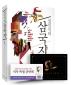 도서 '설민석의 삼국지' + '저자특별강연회 사인초청장'