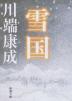 [보유]雪國