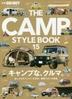 [해외]THE CAMP STYLE BOOK 15