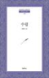 수필(20판)(범우문고 1)