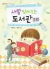 사람 빌려 주는 도서관(좋은책어린이 저학년문고 40)