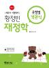 황정빈 재정학: 유형별 객관식(2019)(3판)