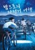 밤으로의 자전거 여행(에프 그래픽 컬렉션)