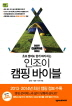 인조이 캠핑바이블(초보 캠퍼도 쉽게 따라 하는)(비닐)