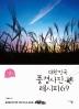 대한민국 풍경사진 레시피 69(2판)