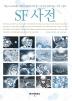 SF 사전(비즈앤비즈 게임 크리에이터 시리즈 5)