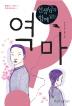 역마(선생님과 함께 읽는)(물음표로 찾아가는 한국단편소설 17)