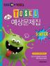 TOSEL 공식 예상문제집 Starter(CD1장포함)