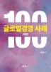 글로벌경영 사례 100(개정판)(양장본 HardCover)