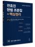 전효진 헌법조문집+핵심정리(2020)(4판)