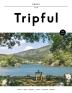 Tripful(트립풀) 거제(Tripful 시리즈 22)