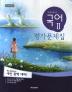 고등 국어2 평가문제집(신동흔)(2014)