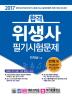 위생사 필기시험문제(2017)(합격)(개정판)