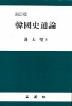 한국사통론(4판)
