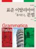 표준 이탈리아어 문법: 품사론. 2(개정판 2판)(한울아카데미 902)