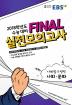 고등 사회·문화 실전모의고사(2018)(8절)(EBS Final(파이널))