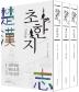 초한지 세트(김팔봉)(전3권)