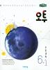 초등 과학 6-1(2019)(오투)
