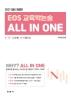 EOS 교육학 논술 All In One(2021 대비)(개정판)