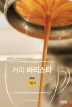 커피 바리스타 기본서(NCS(국가직무능력표준))