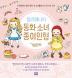 랄라예나의 동화 소녀 종이인형