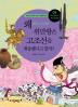 역사공화국 한국사법정. 1: 왜 위만왕은 고조선을 계승했다고 할까