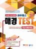 매경 TEST 핵심이론문제집(2018)(와우패스)(개정판)